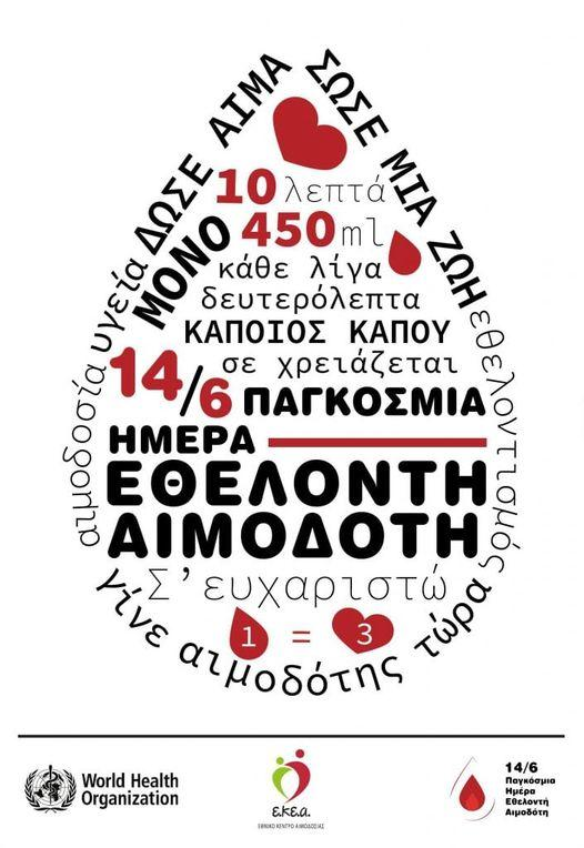 Ημέρα Εθελοντή Αιμοδότη
