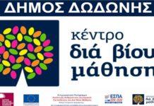 kentro-dia-vioy-mathisis-enarxi-leitoyrgias-kedenewsgr.jpg