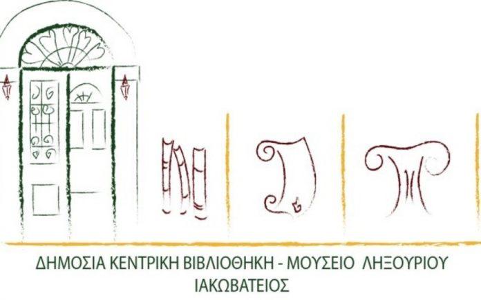 Ιακωβάτειος