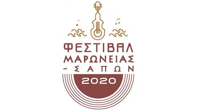 Μαρώνεια,φεστιβάλ