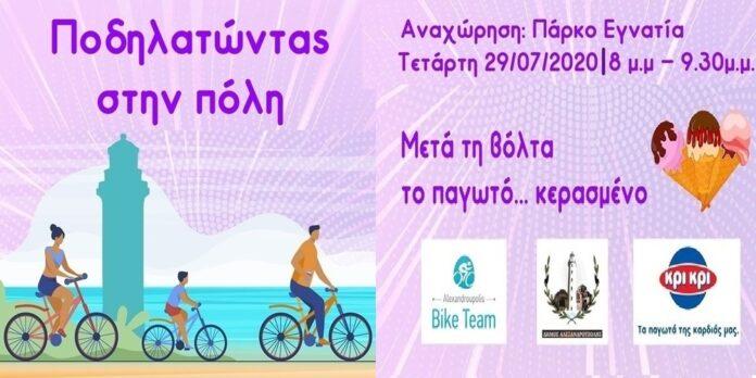 ποδηλατοβόλτα