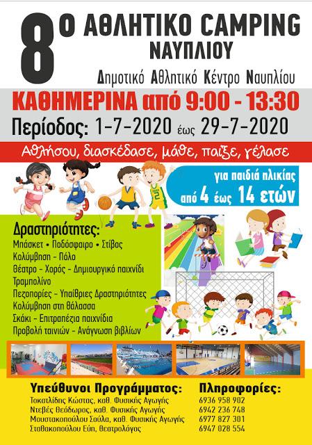 enarxi-gia-8o-kalokairino-camp-nayplioy-kedenewsgr.jpg