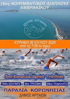 tin-kyriaki-26-ioylioy-o-16os-kylymvhtikos-diaploys-amvrakikoy-kedenewsgr.jpg