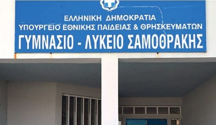 ΣΧολείο Σαμοθράκης