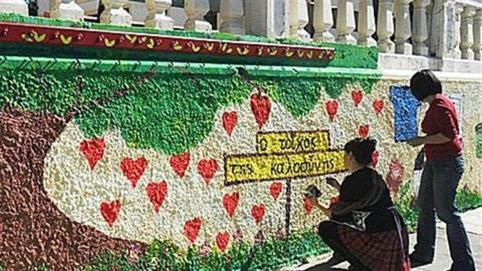 τοίχος καλοσύνης
