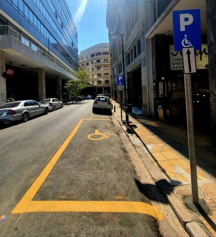 θέσεις στάθμευσης