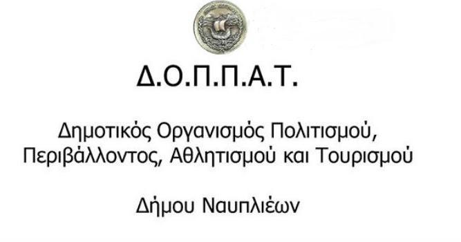 o-doppap-enimerwnei-gia-ti-drastiriotita-twn-athlitikwn-swmateiwn-sto-dak-nayplioy-kedenewsgr.jpg