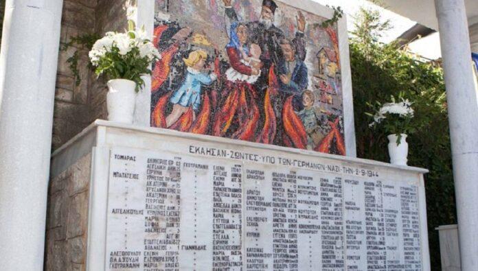 εκδηλώσεις μνήμης του Ολοκαυτώματος του Χορτιάτη