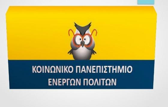 κοινωνικό παν/μιο ενεργών πολιτών
