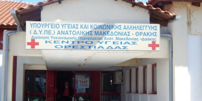 Κ.Υ.Ορεστιάδας