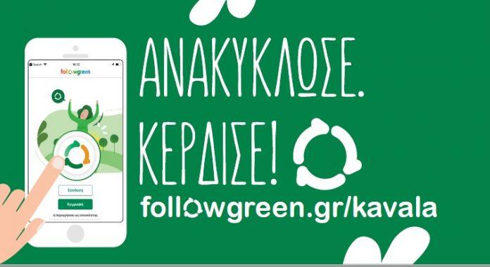 follow gree,Καβάλα