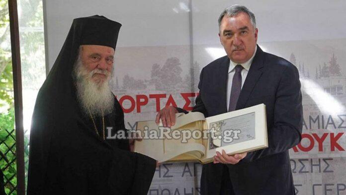 Arxiepiskopos Dimarxos Lamias