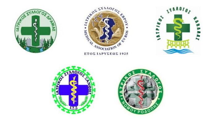 ιατρικοί σύλλογοι παμθ