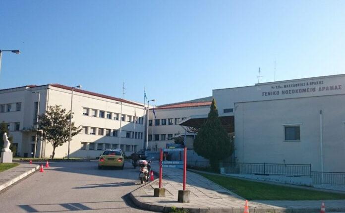 νοσοκομείο Δράμας