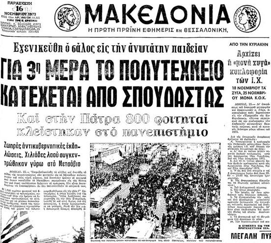 πρωτοσέλιδο του μακεδονία για το πολυτεχνείο