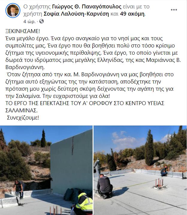 Ανάρτηση Δημάρχου Σαλαμίνας