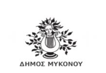 Δήμος Μυκόνου - 2η διαβούλευση