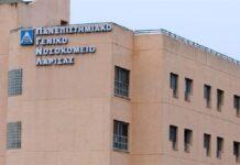 Πανεπιστημιακό Γενικό Νοσοκομείο Λάρισας