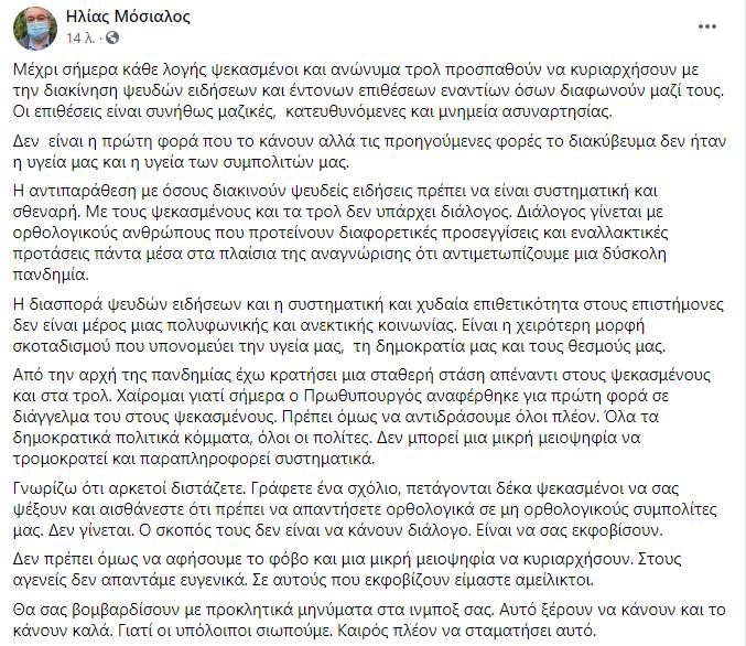 anartisi toy ilia mosialoy sto facebook