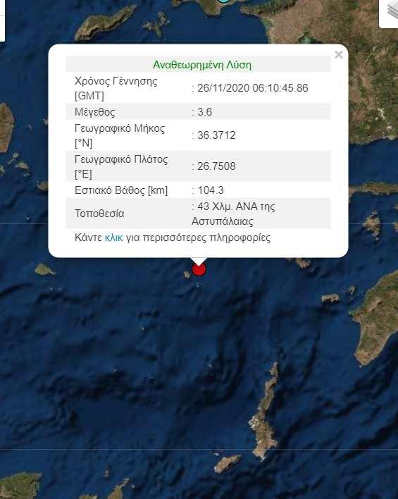 χάρτης σεισμού αστυπάλαια