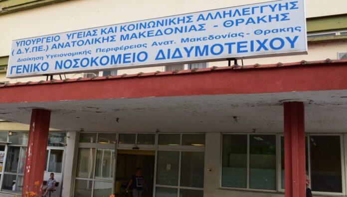 νοσοκομείο Διδυμοτείχου