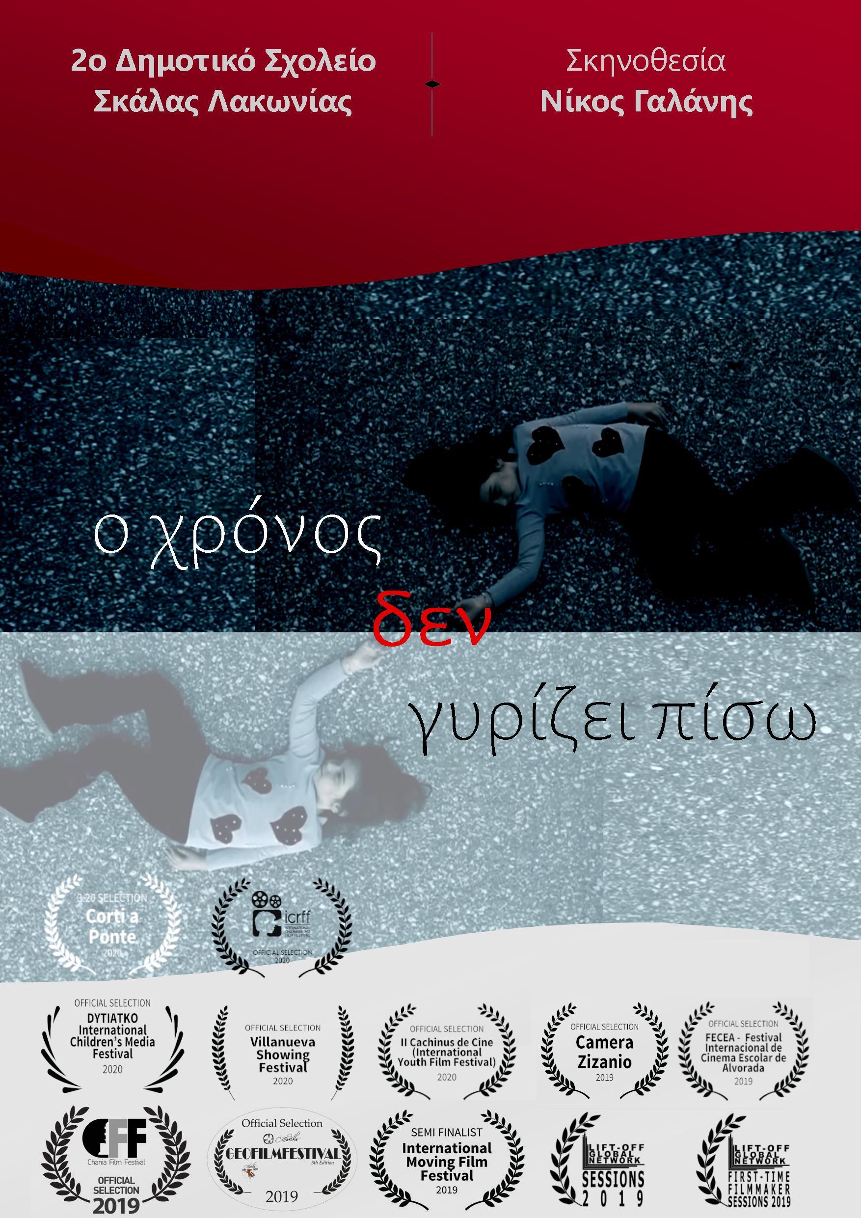αφισα ταινια