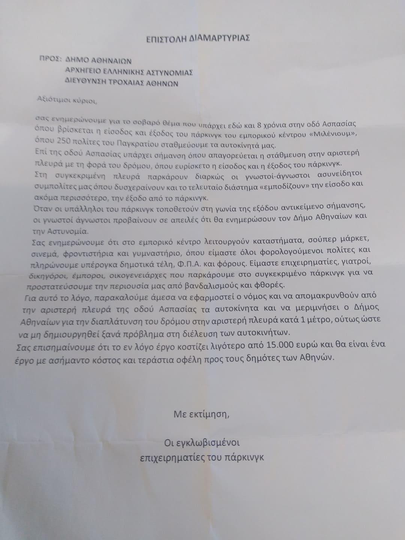 επιστολή κάτοικοι Παγκράτι