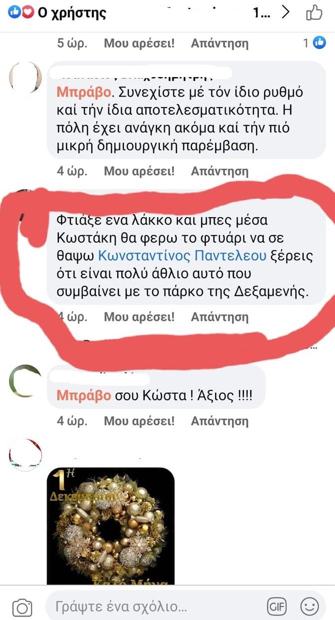 σχόλια στο facebook του δημάρχου