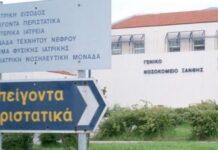 νοσοκομείο Ξάνθης