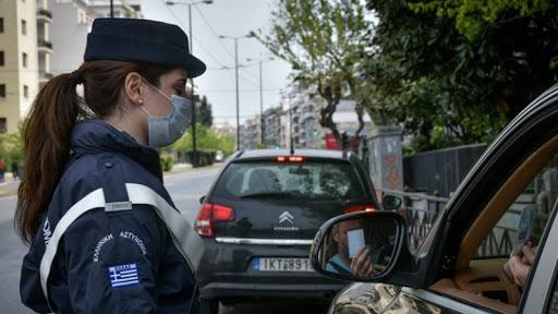 αστυνομικός έλεγχος