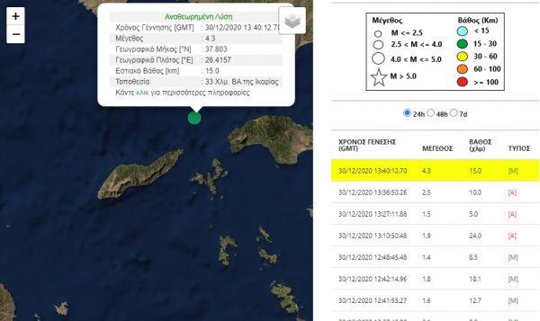 Χάρτης για σεισμό