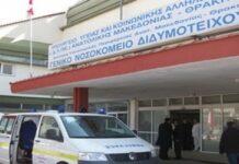 ΄Νοσοκομείο διδυμοτείχου