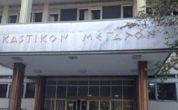 ΔΙΚΑΣΤΙΚΟ ΜΕΓΑΡΟ ΛΑΡΙΣΑ