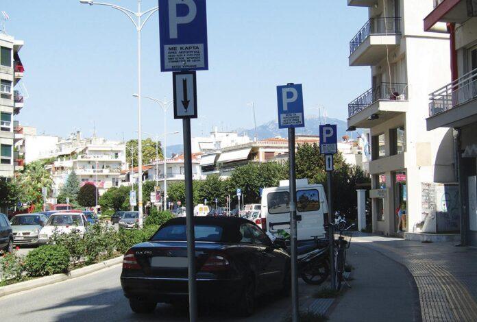 πινακίδες ελεγχόμενη στάθμευση