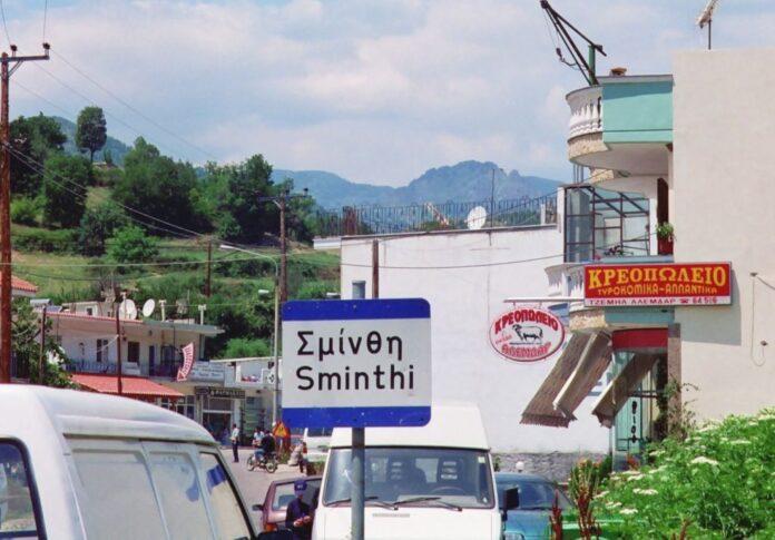 ΄σμίνθη