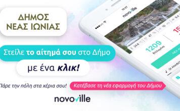 NEA ΙΩΝΙΑ-ΠΛΑΤΦΟΡΜΑ-NOVOVILLE