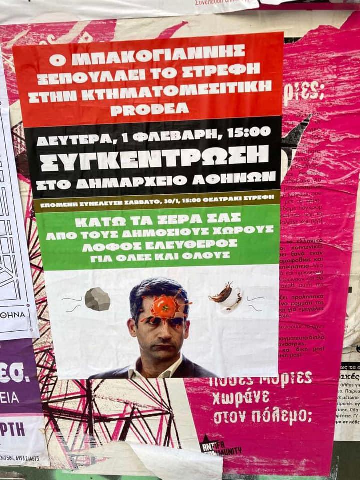 Αφίσα Μπακογιάννης