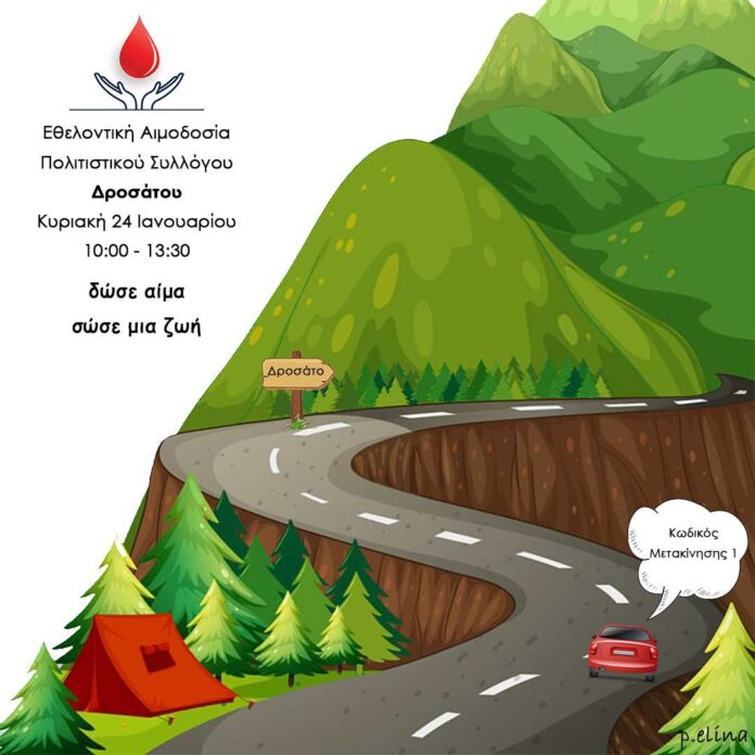 εθελοντική αιμοδοσία δροσάτο