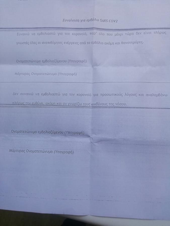 έγγραφο συναίνεσης εμβολιασμού καρδίτσα