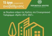έργα ενεργειακής αναβάθμισης κρήτη