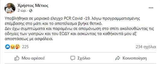 Δημοσίευση στο facebook