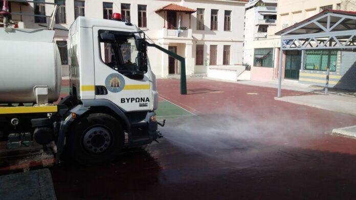 Ο Δήμος Βύρωνα προχωρά σε απολύμανση στα σχολεία