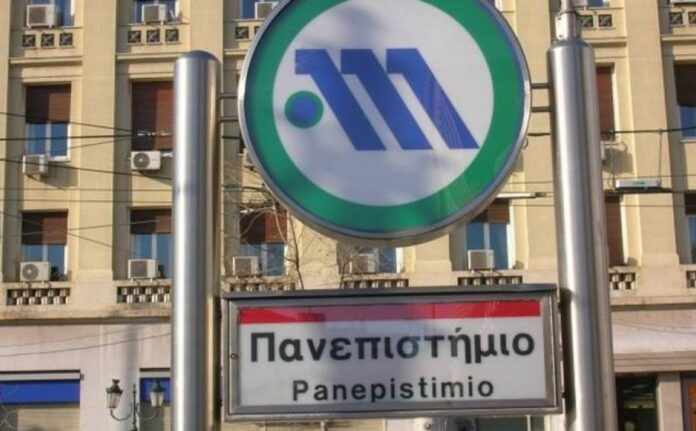 Μετρό Πανεπιστήμιο στάση