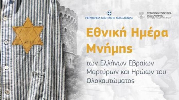 Ολοκαύτωμα Θεσσαλονίκη