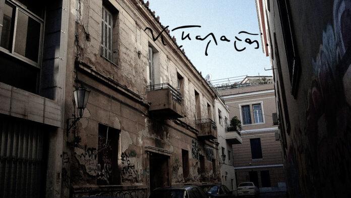 Σπίτι Παλαμά στην πλάκα με υπογραφή