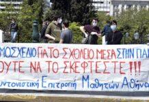 πανεκπαιδευτικο συλλαλητήριο για τα νομοσχέδια στα πανεπιστήμια