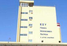 Πάτρα νοσοκομείο