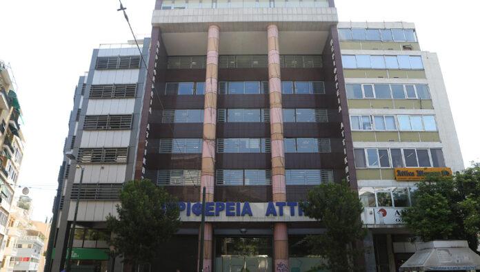 Το κτίριο της Περιφέρειας Αττικής