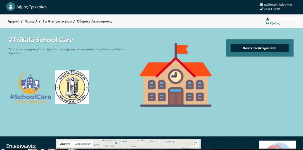 Ιστοσελίδα σχολείου