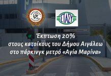 ΑΦΙΣΑ -ΜΕΤΡΟ-ΑΙΓΑΛΕΩ-ΕΚΠΤΩΣΗ